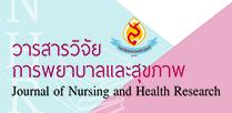วารสารวิจัยการพยาบาลและสุขภาพ (Journal of Nursing and Health Research)