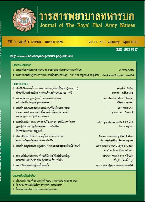 Vol 14, No 1 (2013): มกราคม-เมษายน 2556 January-April 2013