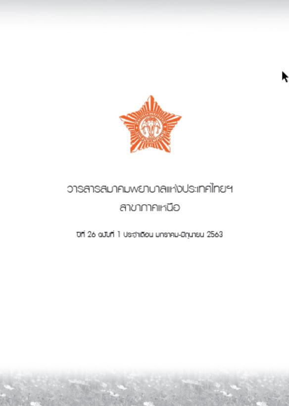 cover vol.26 no.1