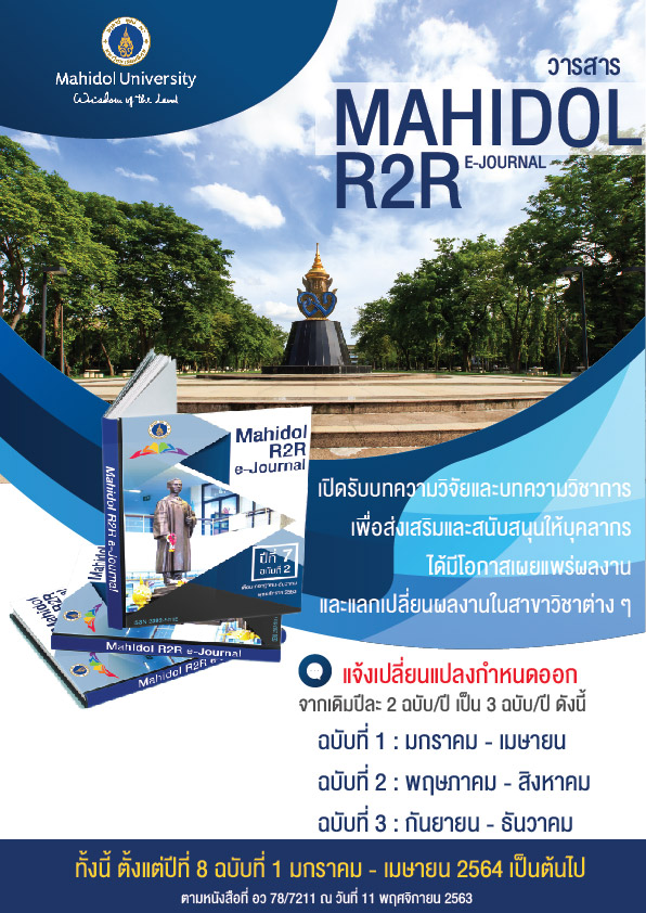 about R2r